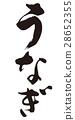 鳝鱼 书法作品 毛笔 28652355