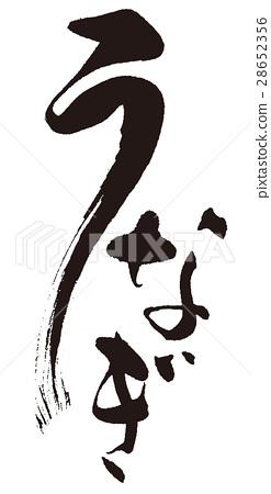 鳝鱼 书法作品 毛笔 28652356