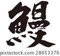 鳝鱼 书法作品 毛笔 28653376