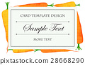 卡片 模板 胡萝卜 28668290