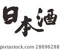 japanese sake, calligraphy writing, calligraphy 28696288