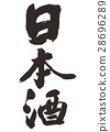 japanese sake, calligraphy writing, calligraphy 28696289