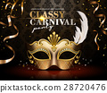 Classy carnival party poster 28720476