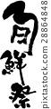 旬鮮祭 28864848
