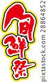 旬鮮祭 28864852