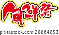 旬鮮祭 28864853