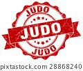 judo stamp. sign. seal 28868240