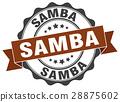 samba stamp. sign. seal 28875602