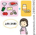foodstuff, supplement, supplements 28963965