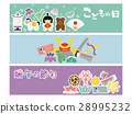 children's day, boys' day, banner 28995232
