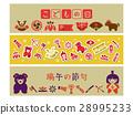 儿童节 男孩节 横幅 28995233