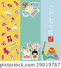 儿童节 男孩节 横幅 29019767