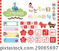 儿童节 男孩节 矢量 29065697