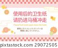 """โปรดทราบว่า """"โปรดใช้กระดาษชำระบนโถสุขภัณฑ์"""" เป็นภาษาจีน (ประยุกต์) POP (พร้อมภาษาอังกฤษ) 29072505"""