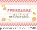 中文 衛生紙 註釋 29072506