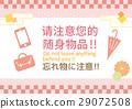 中文 衛生紙 註釋 29072508