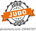 judo stamp. sign. seal 29080787