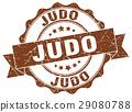 judo stamp. sign. seal 29080788
