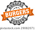 burgers stamp. sign. seal 29082071