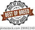 best of breed stamp. sign. seal 29082240