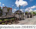수향 사와 라의 거리 29089972