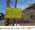 標示 警告 29118877