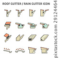 Roof Gutter Icon 29124464
