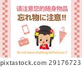 中文 禮貌 方式 29176723