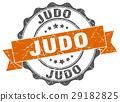 judo stamp. sign. seal 29182825