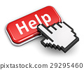 支持 緊急情況 緊急 29295460