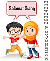 Boy and girl greeting in indonesian language 29324213