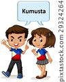 Philippino boy and girl greeting 29324264