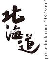 北海道刷字 29325662