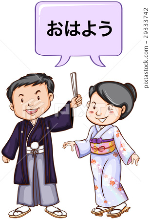Japanese man and woman in tradional clothes 29333742