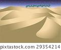 ภูมิทัศน์ทะเลทราย B (กลางคืน) 29354214