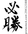 certain, victory, calligraphy 29412388