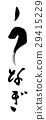 平假名 音图 书法作品 29415229