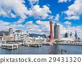 【Hyogo Prefecture】 Harbor in Kobe 29431320