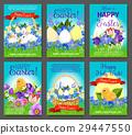 rabbit, template, vector 29447550