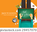 Back to school flat background. Online education 29457070