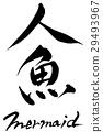 美人魚 人魚 人魚公主 29493967