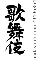 kabuki, calligraphy writing, calligraphy 29496864