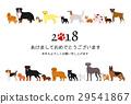 狗的新年卡顏色 29541867