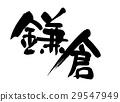 kamakura, calligraphy writing, characters 29547949