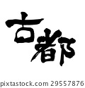 ancient city, ancient capital, calligraphy writing 29557876