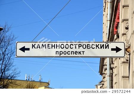 Saint-Petersburg, Russia, road direction sign   29572244