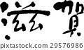 shiga, character, characters 29576986