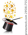 Magic hat and magic wand with gold stars 29581755