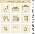 office supplies icon 29621193