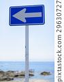 海岸 交通標誌 交通號誌 29630727